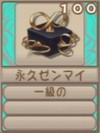 永久ゼンマイ(エーテル値100)