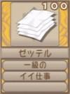 ゼッテル(エーテル値100)