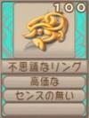 不思議なリング(エーテル値100)