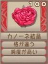 カノーネ結晶(エーテル値100)