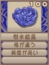 樹氷結晶(エーテル値100)