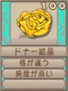 ドナー結晶(エーテル値100)