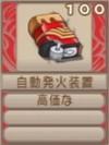 自動発火装置(エーテル値100)
