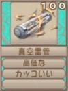 真空雷管(エーテル値100)