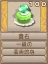 貴石(エーテル値100)