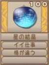 星の結晶(エーテル値100)