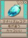 マナリズムコア(エーテル値100)