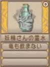 妖精さんの霊水(エーテル値0)