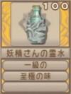 妖精さんの霊水(エーテル値100)