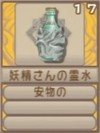 妖精さんの霊水(エーテル値17)