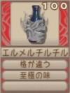 エルメルチルチル(エーテル値100)