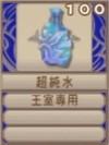 超純水(エーテル値100)