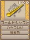 ゴールドシャフト(エーテル値100)