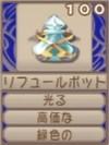 リフュールポット(エーテル値100)