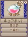 キュアポット(エーテル値100)