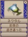 ネクタルB(エーテル値0)