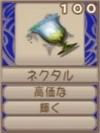 ネクタルA(エーテル値100)