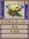 ネクタルスーパー(エーテル値100)