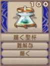 輝く聖杯(エーテル値100)