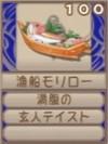 漁船モリロー(エーテル値100)