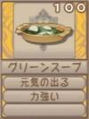 グリーンスープ(エーテル値100)
