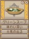グリーンスープ(エーテル値60)