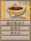 森の恵み汁(エーテル値100)