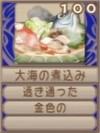 大海の煮込み(エーテル値100)