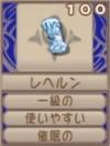 レヘルン(エーテル値100)