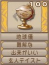 地球儀(エーテル値100)