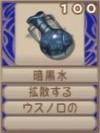 暗黒水(エーテル値100)