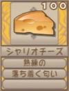 シャリオチーズ(エーテル値100)
