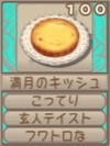 満月のキッシュ(エーテル値100)