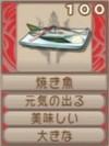 焼き魚(エーテル値100)