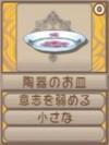 陶器のお皿B(エーテル値0)