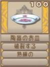 陶器のお皿(エーテル値100)