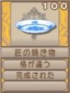 匠の焼き物(エーテル値100)