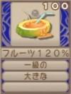 フルーツ120%(エーテル値100)