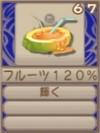 フルーツ120%(エーテル値67)