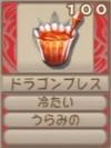 ドラゴンブレスA(エーテル値100)