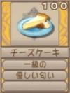 チーズケーキ(エーテル値100)