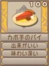 カボ芋のパイ(エーテル値100)