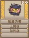 魔導の書(エーテル値50)