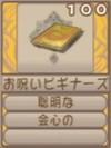 お呪いビギナーズ(エーテル値100)