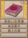 お呪い応用書(エーテル値94)