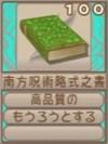 南方呪術略式之書(エーテル値100)