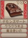 デモンズゲート(エーテル値100)