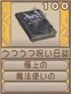 うつうつ呪い日誌(エーテル値100)