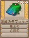 深緑のタブレット(エーテル値100)