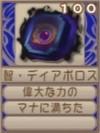 智・ディアボロスA(エーテル値100)